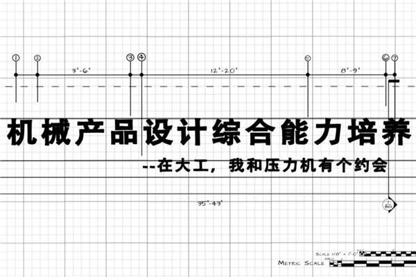 机械产品设计综合能力培养--机械设计系列课程