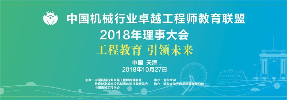 中国机械行业卓越工程师教育联盟2018年理事大会在清华大学天津高端装备研究院举行