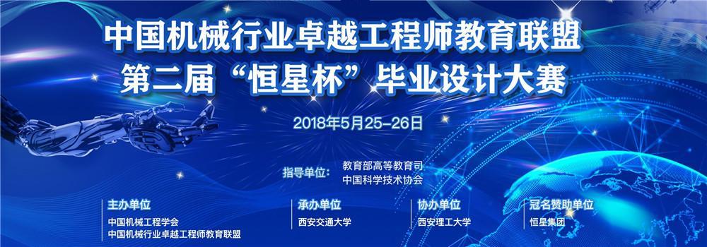 """中国机械行业卓越工程师教育联盟第二届""""恒星杯""""毕业设计大赛成功举办"""