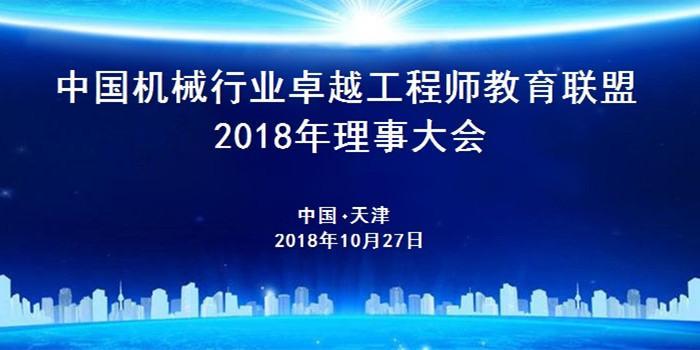 中国机械行业卓越工程师教育联盟2018年理事大会会议通知