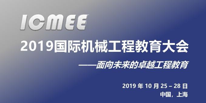 2019国际机械工程教育大会会议预通知